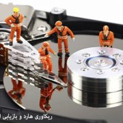 ریکاوری هارد در تخصصی ترین مرکز بازیابی اطلاعات و تعمیر هارد